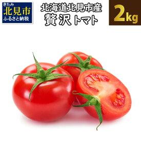 【ふるさと納税】【A-317】【2021年7月から発送】北海道北見市産トマト2kg