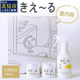 【ふるさと納税】きえ〜るギフト UG-25