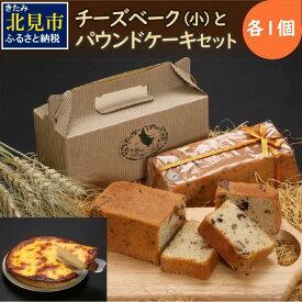 【ふるさと納税】チーズベーク(小)とパウンドケーキのセット