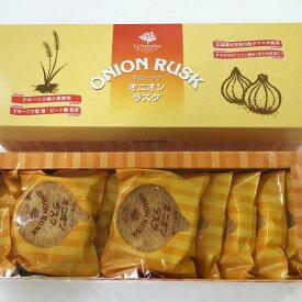 【ふるさと納税】たまねぎの焼菓子「オニオンラスク」ラナチュレーブ