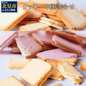 【ふるさと納税】鈴木製菓 クッキー3種詰合せ(チーズ・夕張メロン・いちごミルク)