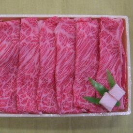 【ふるさと納税】北海道産 北見和牛肩ロース(すき焼用) 450g