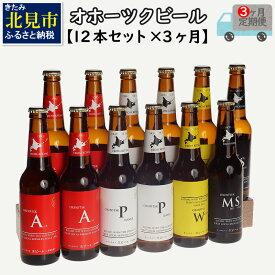 【ふるさと納税】オホーツクビール12本【3ヶ月定期便】