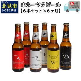 【ふるさと納税】オホーツクビール6本【6ヶ月定期便】