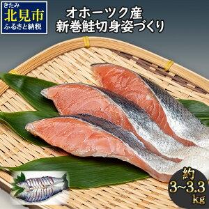 【ふるさと納税】オホーツク産 新巻鮭 切り身姿づくり 約3kg〜3.3kg
