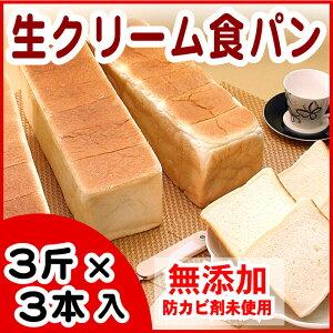 【ふるさと納税】生クリーム食パン3斤×3本 A-07005