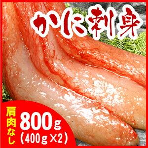 【ふるさと納税】刺身用紅ズワイガニむき身400g×2P A-07009