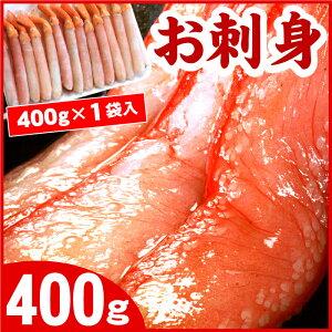 【ふるさと納税】刺身OK!紅ずわいかに剥き身400g×1P A-07015