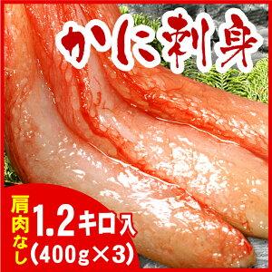 【ふるさと納税】お刺身用紅ズワイガニむき身400g×3P B-07007