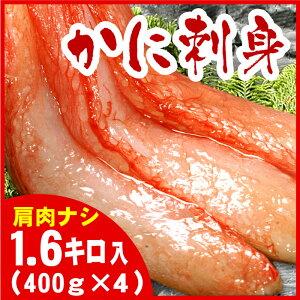 【ふるさと納税】紅ズワイガニむき身400g×4P(計40本〜60本) C-07002