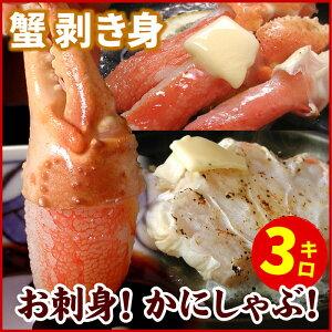 【ふるさと納税】お刺身・かにしゃぶ・かにステーキ用3kgセット D-07007