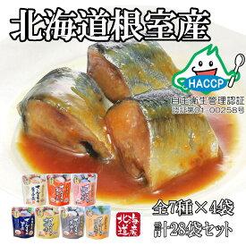 【ふるさと納税】【北海道根室産】骨まで食べられる!さんまのやわらか煮セット A-09004