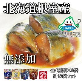 【ふるさと納税】 [北海道根室産]さんま・いわし無添加煮付けセット A-09020