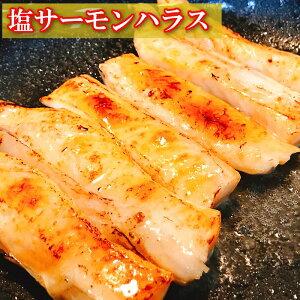 【ふるさと納税】塩サーモンハラス660g&塩銀鮭切り身1切×18P A-09032