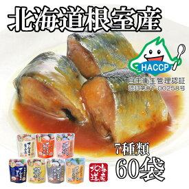 【ふるさと納税】【北海道根室産】骨まで食べられる!さんまのやわらか煮セット B-09010