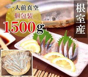 【ふるさと納税】[北海道根室産]さんまの刺身 B-09020
