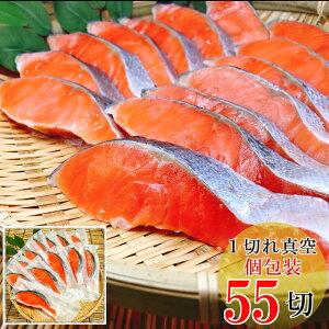 【ふるさと納税】塩銀鮭切り身1切×55P B-09030