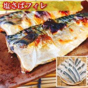 【ふるさと納税】[個包装]塩さばフィレ1枚×20P&塩銀鮭切り身1切×30P B-09036