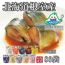 【ふるさと納税】【北海道根室産】骨まで食べれる!さんま・いわしのやわらか煮セット C-09005
