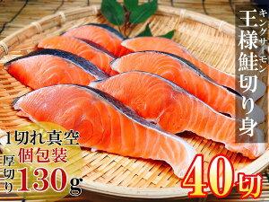【ふるさと納税】キングサーモン切り身1切×40P D-09010