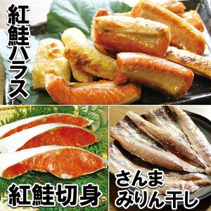 【ふるさと納税】紅鮭切り身、紅鮭ハラス、さんまみりん干しセット A-10053