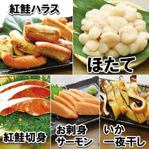 【ふるさと納税】海鮮5種(ほたて・サーモン・紅鮭切り身・紅鮭ハラス・いか)セット C-10002