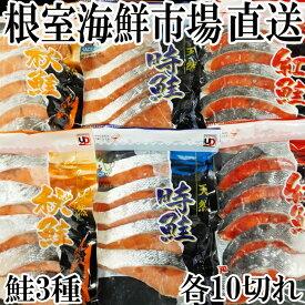 【ふるさと納税】紅鮭切身・時鮭切身・秋鮭切身各10切(計30切、約1.8kg) A-11001