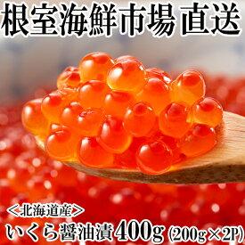 【ふるさと納税】いくら醤油漬け400g(200g×2P) A-11003