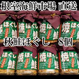 【ふるさと納税】秋鮭焼きほぐし8本セット A-11040