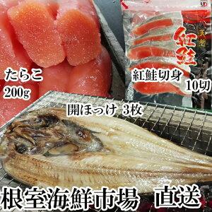 【ふるさと納税】天然紅鮭5切×2P、甘口たらこ200g、開きほっけ3枚 A-11041