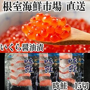 【ふるさと納税】いくら醤油漬け80g、天然時鮭15切 A-11071