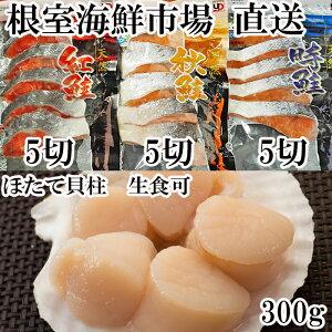 【ふるさと納税】紅鮭・時鮭・秋鮭切身各5切、天然ほたて貝柱300g A-11084