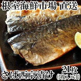【ふるさと納税】サバ西京漬け3枚×7P A-11092