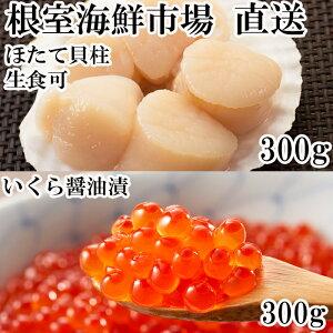 【ふるさと納税】いくら醤油漬け300g、天然刺身用ほたて貝柱300g A-11094