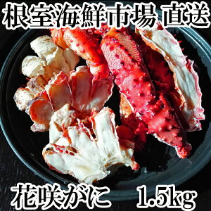【ふるさと納税】 花咲カニ1.5kg A-11122