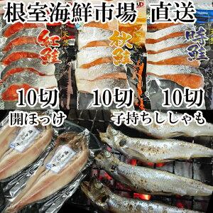 【ふるさと納税】開きほっけ2枚、子持ちししゃも20尾、紅鮭・時鮭・秋鮭(各5切×2P) B-11003