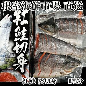 【ふるさと納税】天然時鮭切身4P(1尾分) B-11005
