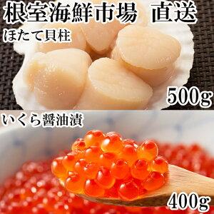 【ふるさと納税】いくら醤油漬200g×2P、刺身用ほたて貝柱500g B-11009