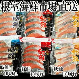 【ふるさと納税】紅鮭・時鮭・秋鮭各10切(計30切、約1.8kg) A-14001