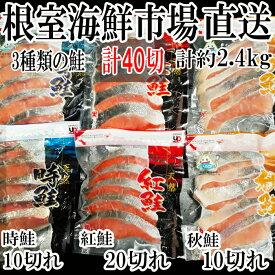 【ふるさと納税】<5月31日まで計40切、約2.4kgで提供中!>紅鮭切身20切・時鮭切身10切・秋鮭切身10切(計40切、約2.4kg) A-14001