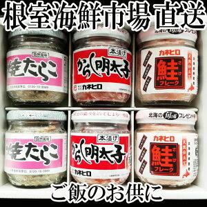【ふるさと納税】鮭フレーク、明太子、焼きたらこセット A-14053