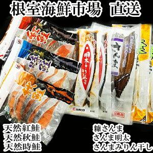 【ふるさと納税】紅鮭・時鮭・秋鮭切身各5切、さんま3種セット A-14109