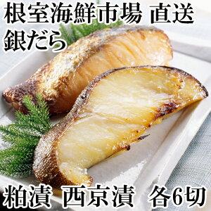 【ふるさと納税】 銀だら粕漬け6切、銀だら西京漬け6切 A-14122