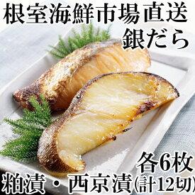 【ふるさと納税】銀だら粕漬け6切、銀だら西京漬け6切 A-14122