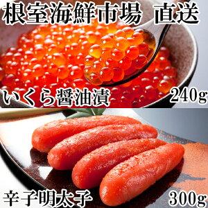 【ふるさと納税】いくら醤油漬80g×3P、辛子明太子300g A-14166