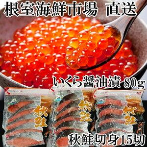 【ふるさと納税】いくら醤油漬け80g、秋鮭15切 A-14168