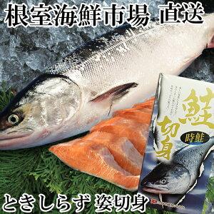 【ふるさと納税】天然時鮭切身4P(1尾分) B-14005