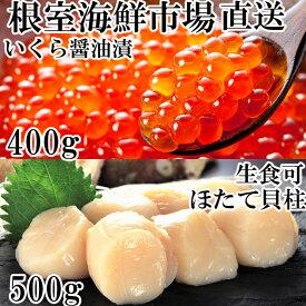 【ふるさと納税】いくら醤油漬け200g×2P、刺身用ほたて500g B-14009