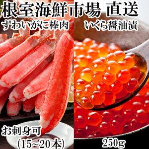 【ふるさと納税】刺身用ずわいがに棒肉500g、いくら醤油漬け250g B-14018