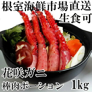 【ふるさと納税】<生食可>花咲ガニ棒肉ポーション1kg(10本〜20本) B-14038